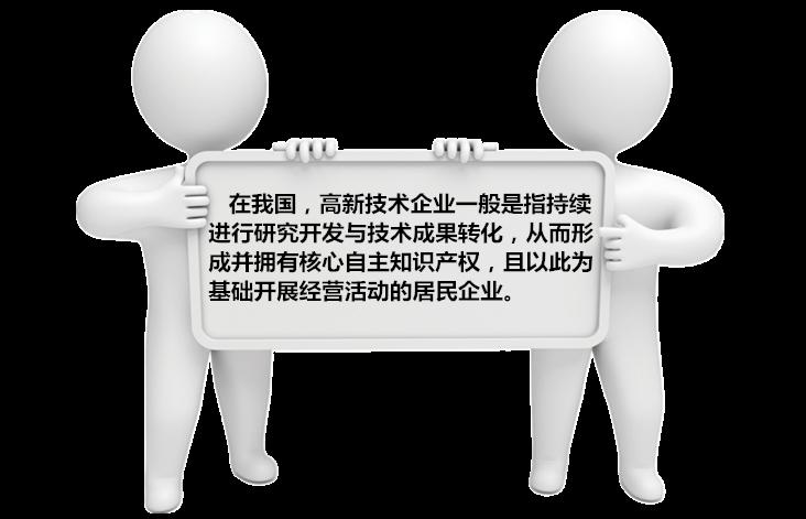 高新技術企業申報條件